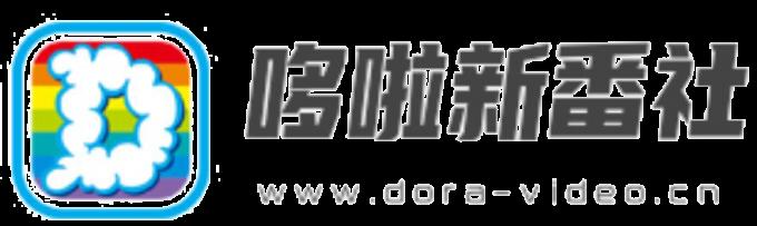 哆啦新番社 - 一个属于哆啦迷的网站